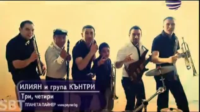Ilian _ Country - Tri ,Chetiri (Official Video)(HQ)