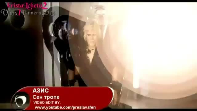 N E W !!! ( H D )- VIDEO Азис - Сен тропе ( 2011 ) Azis - Saint Tropez - YouTube